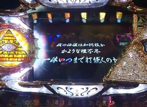 秘宝 伝 the last