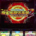 麻雀格闘倶楽部 2