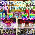 ミッション・チャレンジ企画「リア・ぱち」第一弾
