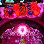 スーパー海物語IN沖縄4 桜バージョン