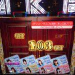 パチスロ AKB48 Angel