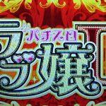 [新台・初打ち]ラブ嬢Ⅱ